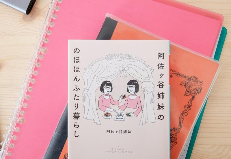 パリスタイルフラワー教室開業 ビジネスの仕組み作りとweb集客で売れるスクールへ 東京 世田谷 羽根木 KOLME(コルメ)言葉の感じや空気感がイイ感じのエッセイ本3冊