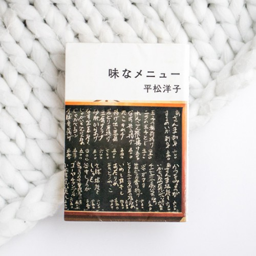 味なメニュー 平松洋子
