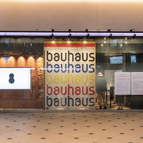 基礎って大事「開校100年 きたれ、バウハウス ―造形教育の基礎」@東京ステーションギャラリー