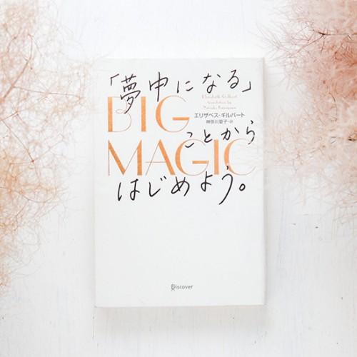 パリスタイルフラワー教室開業 ビジネスの仕組み作りとweb集客で売れるスクールへ 東京 世田谷 羽根木 KOLME(コルメ)わたしはコレをやる。だってやりたいから。『Big Magic「夢中になる」ことからはじめよう』