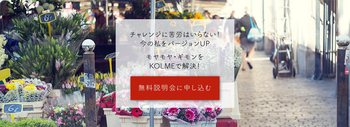 パリスタイルフラワー教室開業 ビジネスの仕組み作りとweb集客で売れるスクールへ 東京 世田谷 KOLME(コルメ)私の好きに自信を持つ ディプロマコースレッスン
