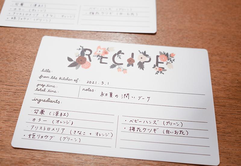 パリスタイルフラワー教室開業 ビジネスの仕組み作りとweb集客で売れるスクールへ 東京 世田谷 羽根木 KOLME(コルメ)5/1 はじめまして、パリスタイルブーケ ワークショップレポート