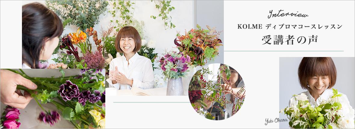 フラワー教室開業 ビジネスの仕組み作りとweb集客で売れるスクールへ 東京 世田谷 KOLME(コルメ)ディプロマコースレッスン 口コミ