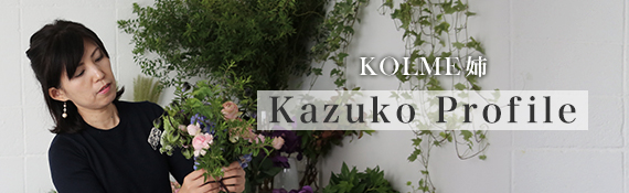 KOLME(コルメ)パリスタイルフラワー教室 Kazuko