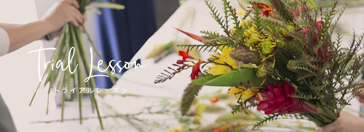 わたし人生に「好き」を咲かせる・パリスタイルフラワースクール 東京 世田谷 KOLME(コルメ)トライアルレッスン