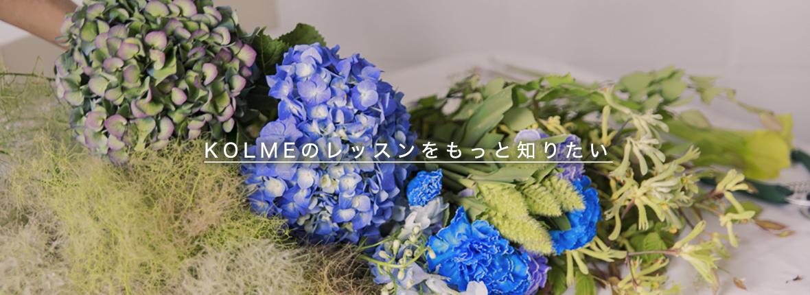 わたし人生に「好き」を咲かせる・パリスタイルフラワースクール 東京 世田谷 KOLME(コルメ)
