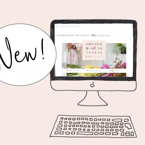 フラワー教室開業 ビジネスの仕組み作りとweb集客で売れるスクールへ 東京 世田谷 KOLME(コルメ)パリスタイルフラワーアレンジメントを習う!単発レッスンページできました。