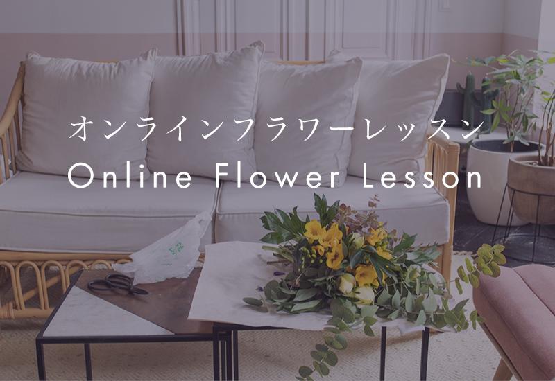 パリスタイルフラワー教室開業 ビジネスの仕組み作りとweb集客で売れるスクールへ 東京 世田谷 KOLME(コルメ)おうちでKOLME オンラインフラワーレッスン
