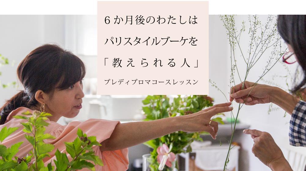 パリスタイルフラワーのお教室をはじめる!ブーケを人に教えられるレベルになりたい。花の技術が学べるプレディプロマコースレッスン