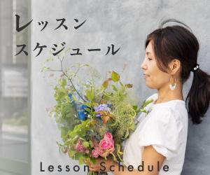 パリスタイルフラワー教室開業 ビジネスの仕組み作りとweb集客で売れるスクールへ 東京 世田谷 KOLME(コルメ)レッスンスケジュール