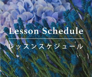 フラワー教室開業 ビジネスの仕組み作りとweb集客で売れるスクールへ 東京 世田谷 KOLME(コルメ)パリスタイルフラワーアレンジメントを習う!レッスンスケジュール