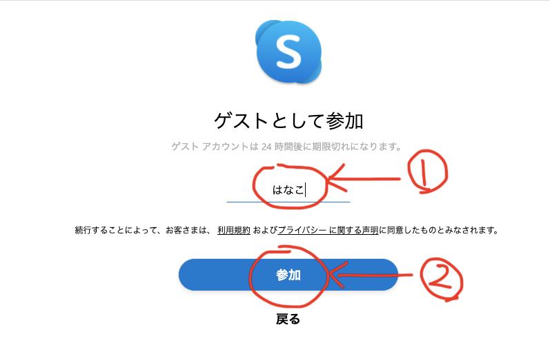 パリスタイルフラワー教室開業 ビジネスの仕組み作りとweb集客で売れるスクールへ 東京 世田谷 KOLME(コルメ)skype オンラインレッスン受講の流れ