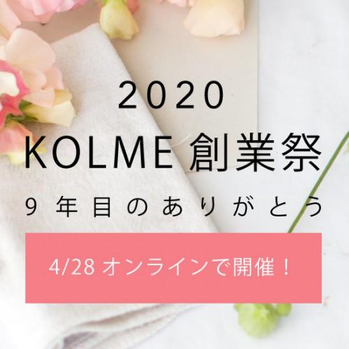 パリスタイルフラワー教室開業 ビジネスの仕組み作りとweb集客で売れるスクールへ 東京 世田谷 KOLME(コルメ)4/28緊急開催!「オンライン de 2020年 KOLME創業祭」のお知らせ