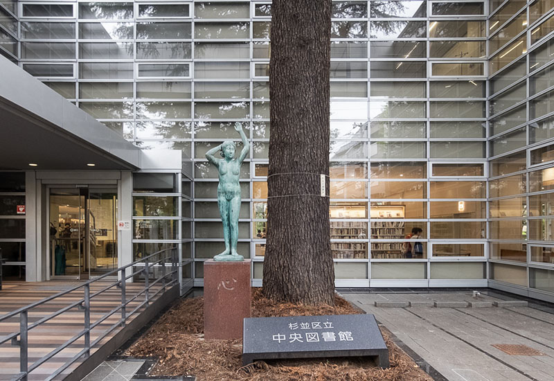 区立 図書館 杉並