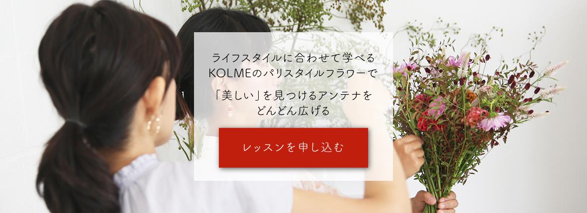 フラワー教室開業 ビジネスの仕組み作りとweb集客で売れるスクールへ 東京 世田谷 KOLME(コルメ)パリスタイルフラワーアレンジメントを習う!単発レッスン
