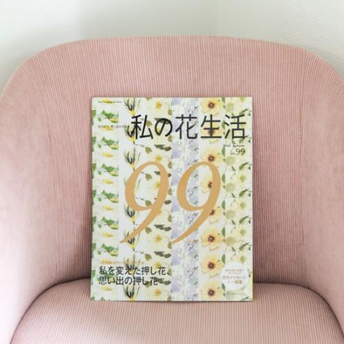 パリスタイルフラワー教室開業 ビジネスの仕組み作りとweb集客で売れるスクールへ 東京 世田谷 羽根木 KOLME(コルメ)私の花生活No.99に掲載されました