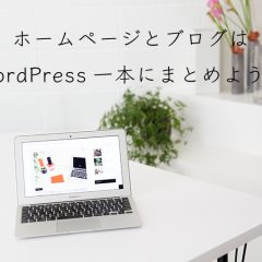 パリスタイルフラワー教室 KOLME(コルメ)お教室ビジネス ホームページとブログはWordPress一本にまとめよう!