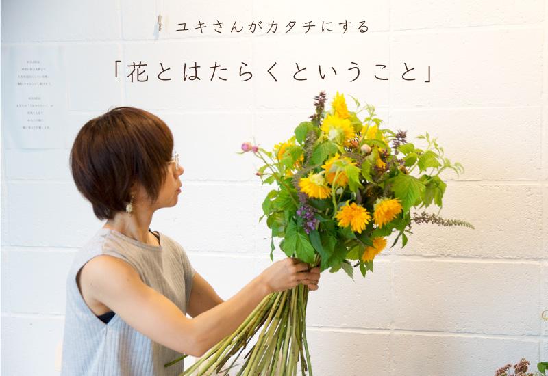 フラワー教室開業 ビジネスの仕組み作りとweb集客で売れるスクールへ 東京 世田谷 KOLME(コルメ)ディプロマコース卒業生・ユキさんがカタチにする「花とはたらくということ」